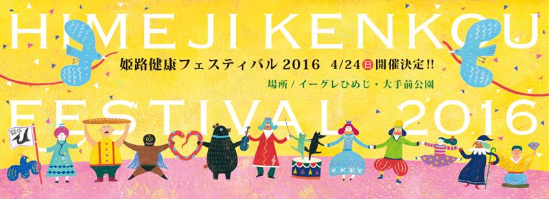 ishikai2016ws