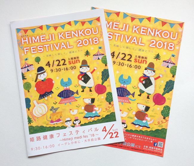 kenkoufes2018_1