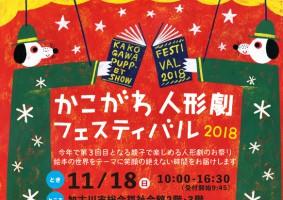 kakogawa_2018b3